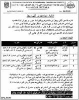 Jobs In Technical Education And Vocational Training Authority TEVTA