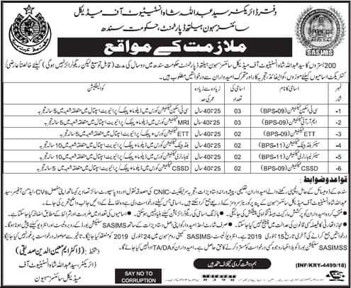 Jobs In Abdullah Shah Institute Of Medical Sciences