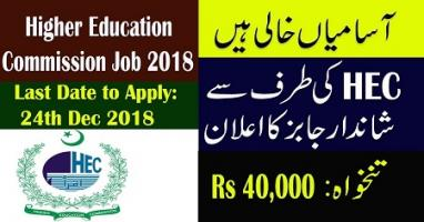 Jobs In Higher Education Commission Pakistan - HEC 2018-19 Jobs
