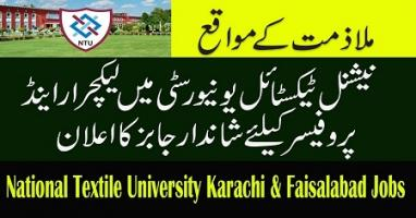 Jobs In National Textile University Faisalabad NTU