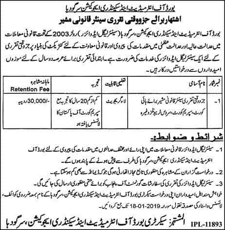 Jobs In Board Of Intermediate And Secondary Education