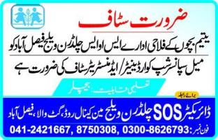 Jobs In SOS Children Village 2019