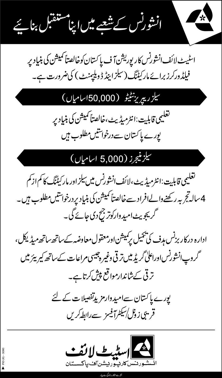 state life insurance corporation of pakistan jobs 2019