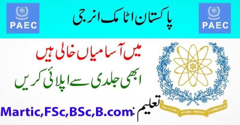 Jobs In Pakistan Atomic Energy Commission - PAEC Jobs 2019