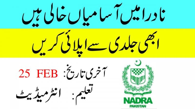NADRA Jobs 2019 - Jobs In National Database And Registration Authority