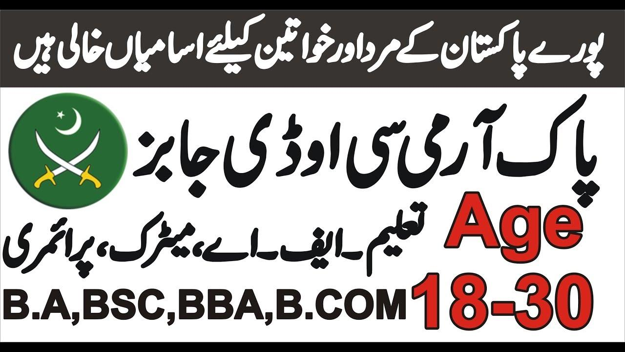 Jobs In Pakistan Army 2019 - Central Ordnance Depot COD