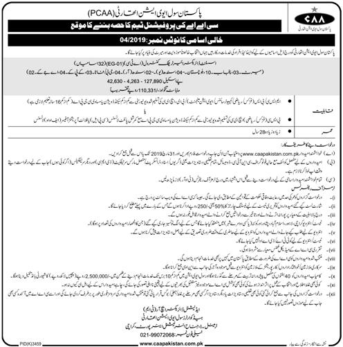 Jobs In Pakistan Civil Aviation Authority - PCAA Jobs 2019