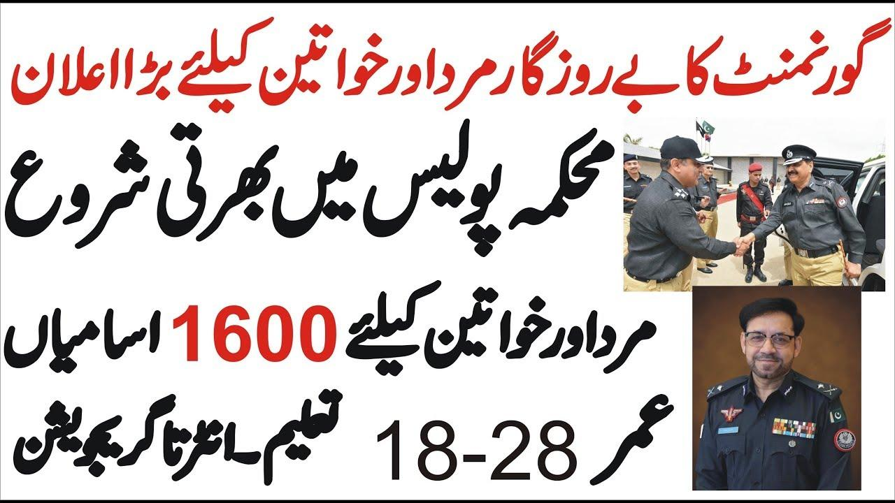Jobs In I T Cadre Sindh Police Department - Police Jobs 2019 By PTS