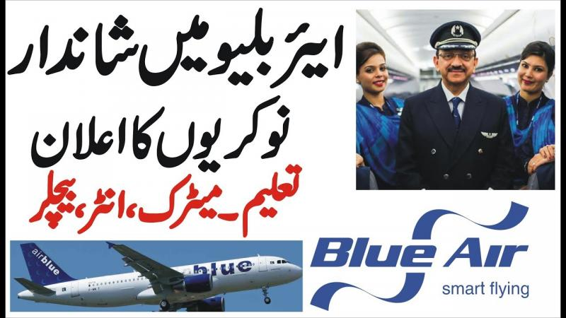Jobs in Air Blue Limited Latest -  Air Blue Jobs 2019 Apply Online Career Opportunities