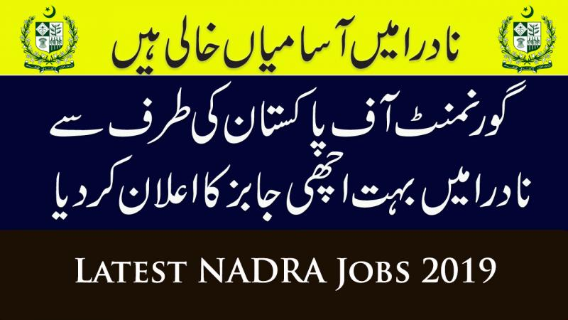 National Database And Registration Authority NADRA Jobs May 2019
