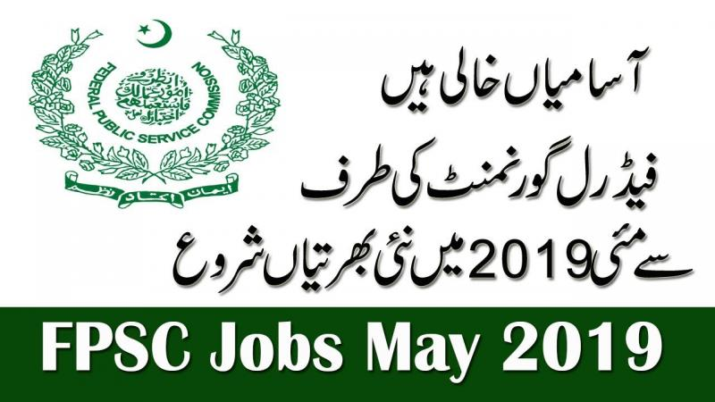 NEW FPSC Jobs -  Federal Public Service Commission - Advertisement No. 5/2019