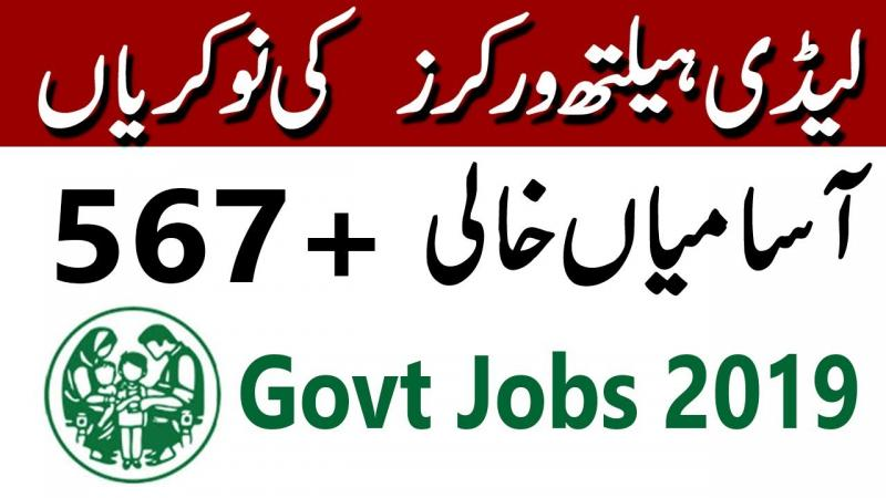 Lady Health Worker Jobs May 2019