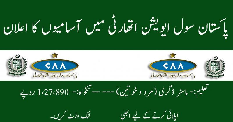 Jobs In Pakistan Civil Aviation Authority 2019