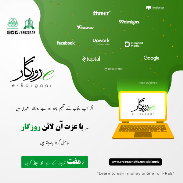 Punjab Government E-Rozgaar Training Program July 2019