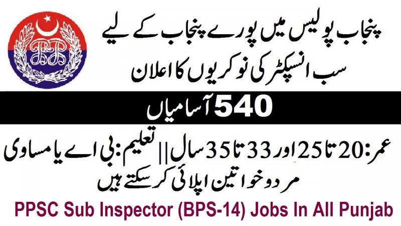 Sub Inspector Jobs In Punjab Police Department 2019 Via PPSC