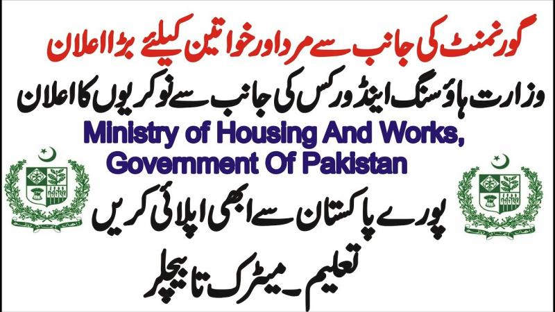 OTS Jobs in Estate Office Management Ministry of Housing And Works - www.ots.org.pk
