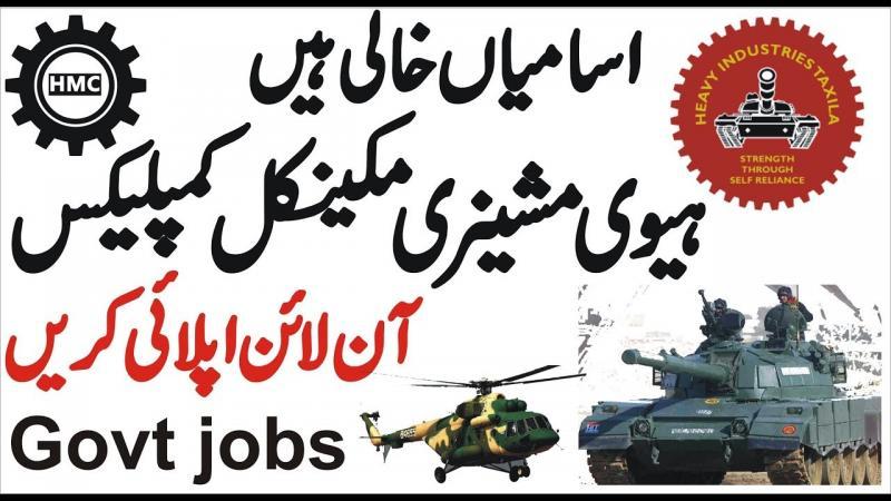 HMC Jobs 2019 - Jobs In Heavy Mechanical Complex Taxila