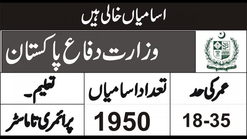 950+ Ministry Of Defence Pakistan Jobs October 2019 By NTS - Apply Now