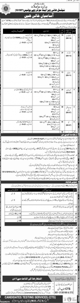 Jobs In National Highways And Motorways Police - CTS Application Form Download