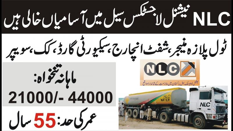 NLC Jobs Nov 2019 – National Logistics Cell Jobs 2019 New Advertisement