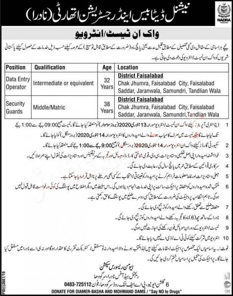 NADRA Jobs 2020 For Data Entry Operators & Security Guards In FSD & SGD