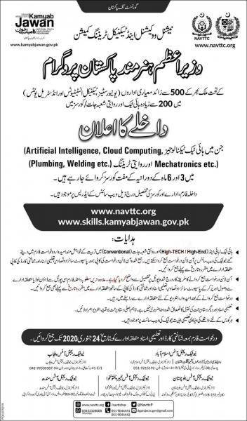 Prime Minister's Hunarmand Pakistan Kamyab Jawan Programme 2020