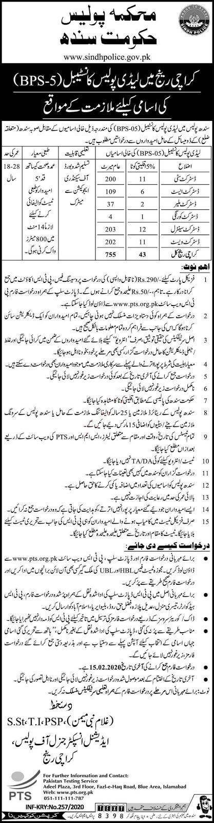 sindh police jobs karachi 2020 for lady police constables
