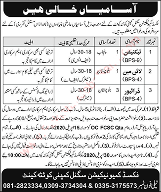 Fixed Communication Signal Company Quetta Jobs March 2020