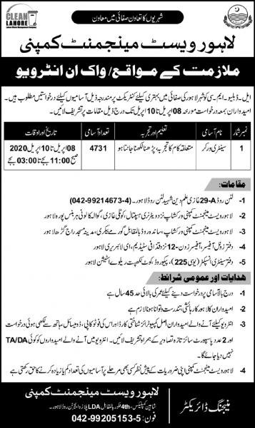 4000+ Sanitary Worker Required In Lahore Waste Management Company LWMC Latest Jobs