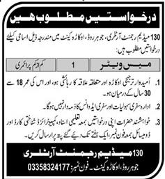 130 Medium Regiment Artillery, Okara - Pak Army Jobs 2020