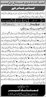 CMH Hospital Thall District Hangu Jobs 2020 - Pak Army Jobs 2020