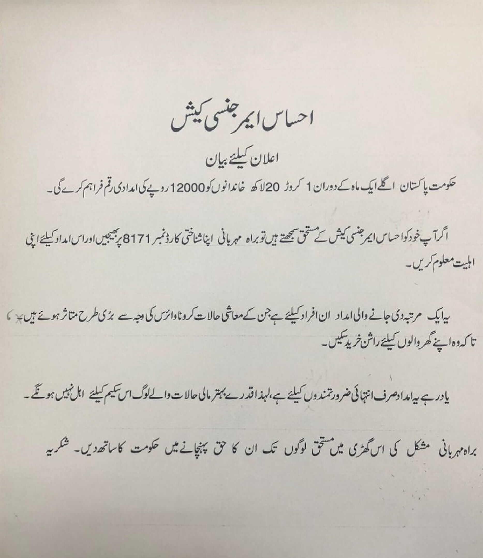 ehsaas emergency cash details in urdu