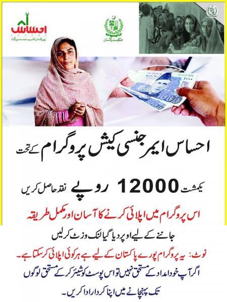 Ehsaas Emergency Cash Program By Govt Of Pakistan [Insaf Imdad]