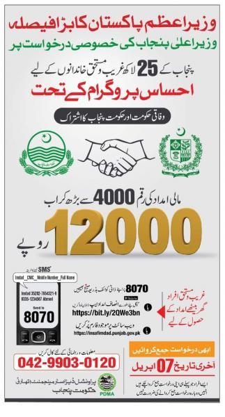 Insaf Imdad & Ehsaas Program [New Updates]