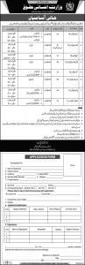 Directorate General of Special Education Islamabad April Jobs 2020