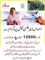 Ehsaas Emergency Cash Program By Govt Of Pakistan [insaf Imdad]