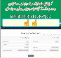 Ehsaas Rashan Program & Emergency Cash - insaf Imdad Apply Online