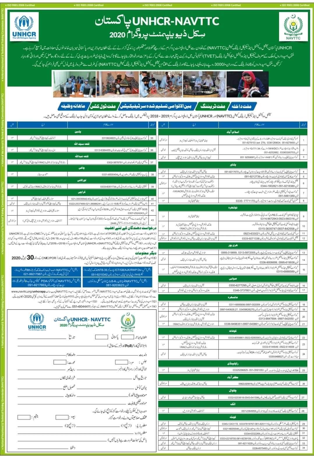 Navttc skills development program 2020