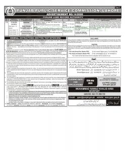 Punjab Land Records Authority PLRA Assistant Jobs 2020 By PPSC