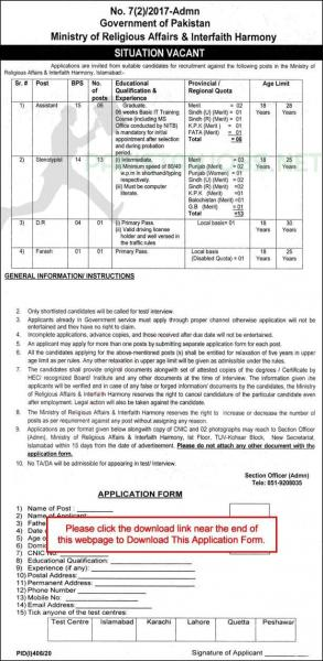 Ministry of Religious Affairs Islamabad Jobs July 2020