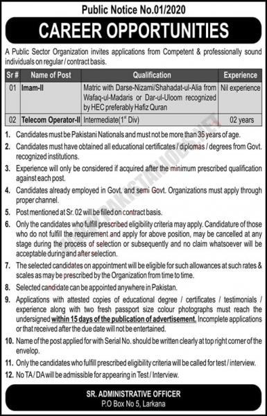 Public Sector Organization Jobs July 2020