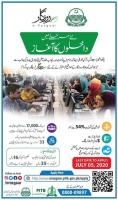 New Phase Of Admissions In E-Rozgaar Program By PITB 2020