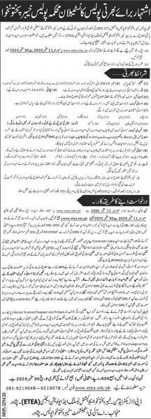 Police Department Pakistan Latest Jobs September 2020