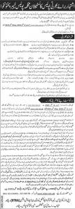 Police Department Pakistan Latest Jobs September 2020