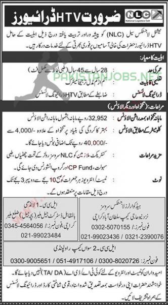 National Logistics Cell Driver Jobs October 2020