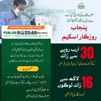 Punjab Rozgar Scheme 2020: How To Apply Complete Guide