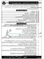 Punjab police SPU Jobs For Drivers 2021