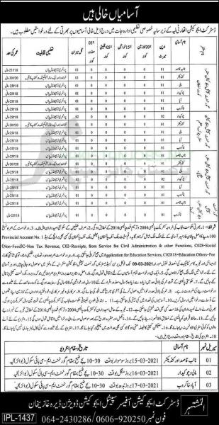 District Education Authority Jobs February 2021