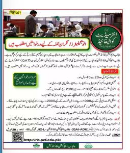 Punjab Education Foundation Pef Jobs 2021 For Supervisors