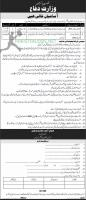 School of Infantry & Tactics Ministry Of Defence Jobs 2021